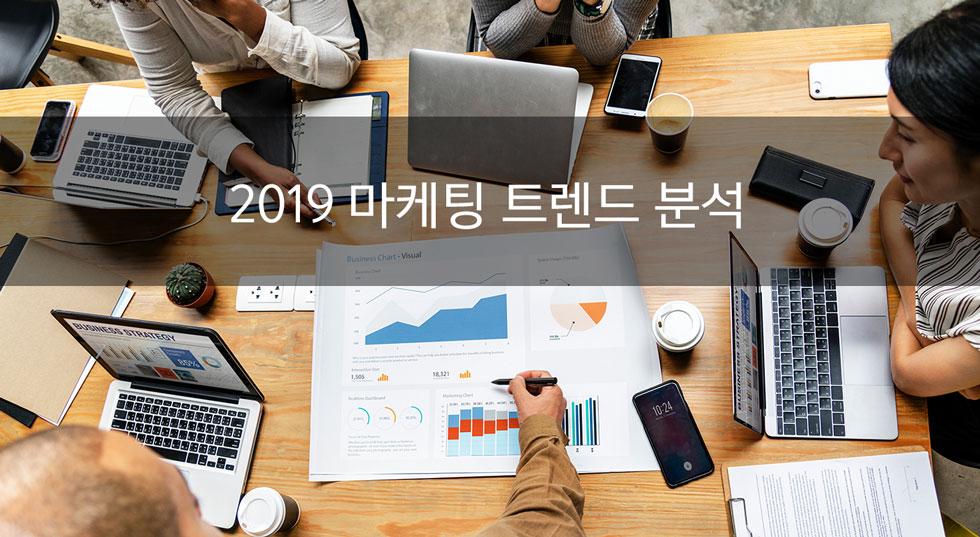 2019 마케팅 트렌드 분석-1