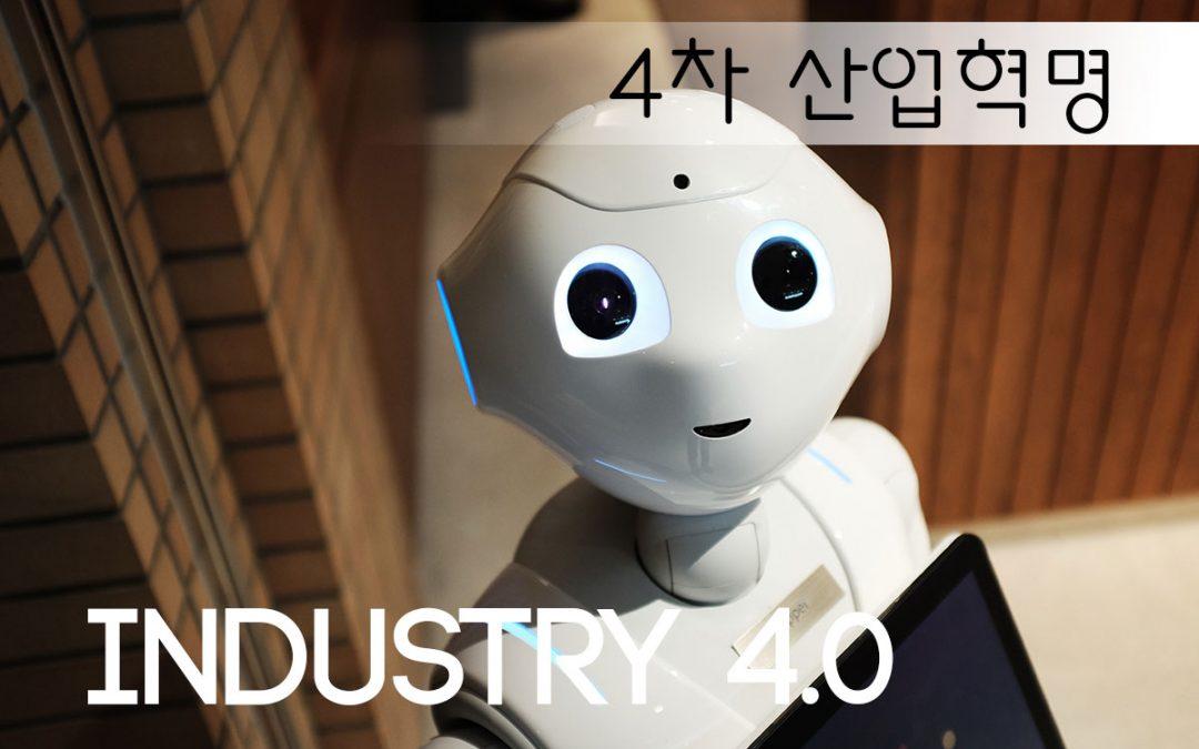4차 산업혁명